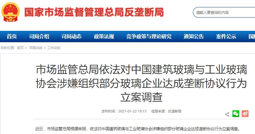 市场监管总局对中国建筑玻璃与工业玻璃协会立案调查