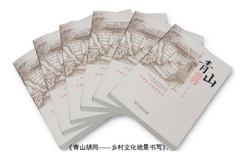 承续乡土文化 助力乡村振兴——青山社区举行《青山胡同——乡村文化地景书写》赠书活动
