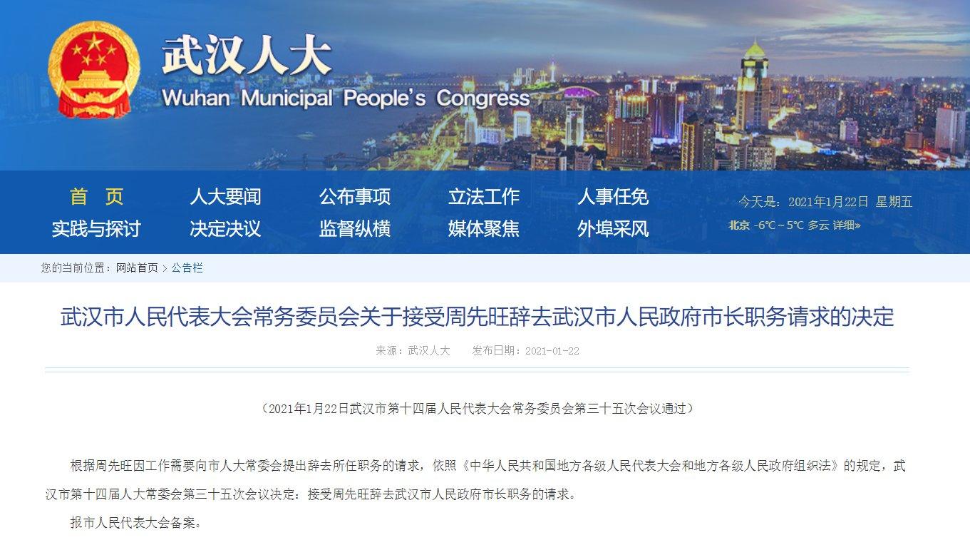 周先旺辞去武汉市市长