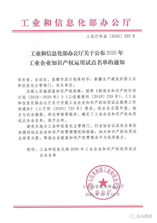金马工业集团入选国家工信部2020年工业企业知识产权运用试点名单