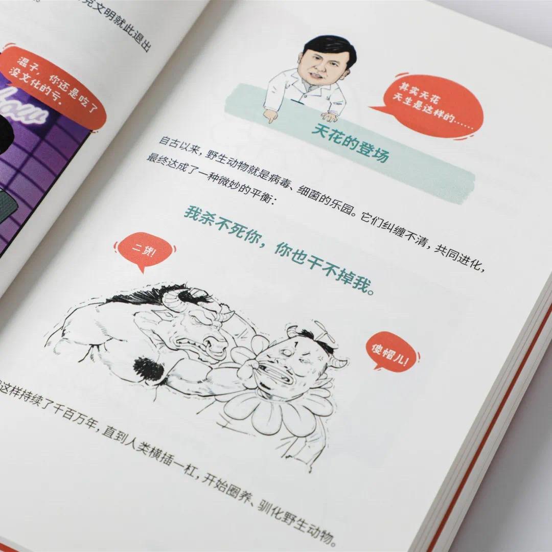与科普漫画顶流携手,讲清9种改变人类历史的大瘟疫