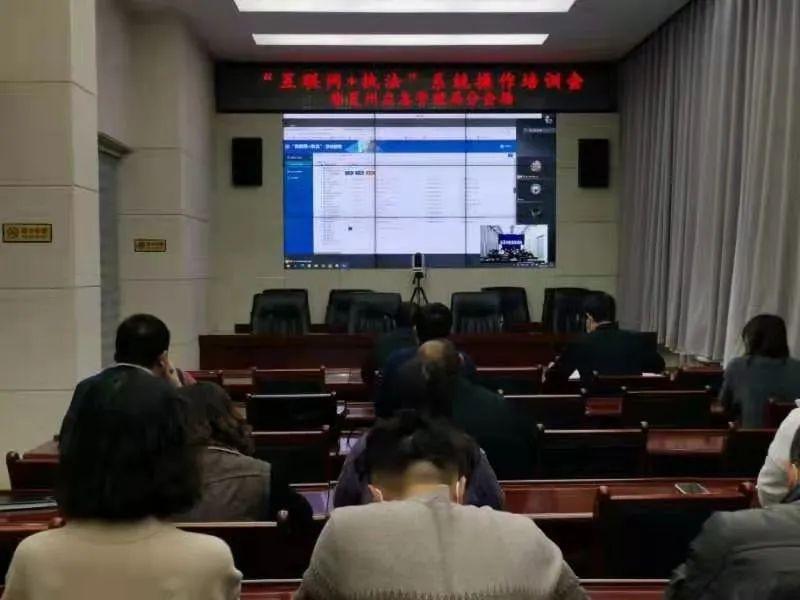 """临夏州应急系统执法人员积极参加""""互联网+执法""""系统操作培训会议"""