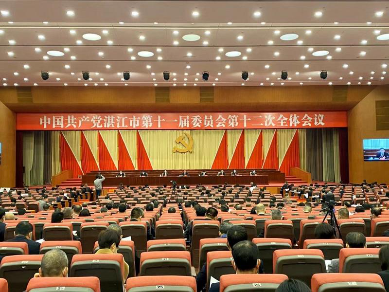 中共湛江市委十一届十二次全会召开