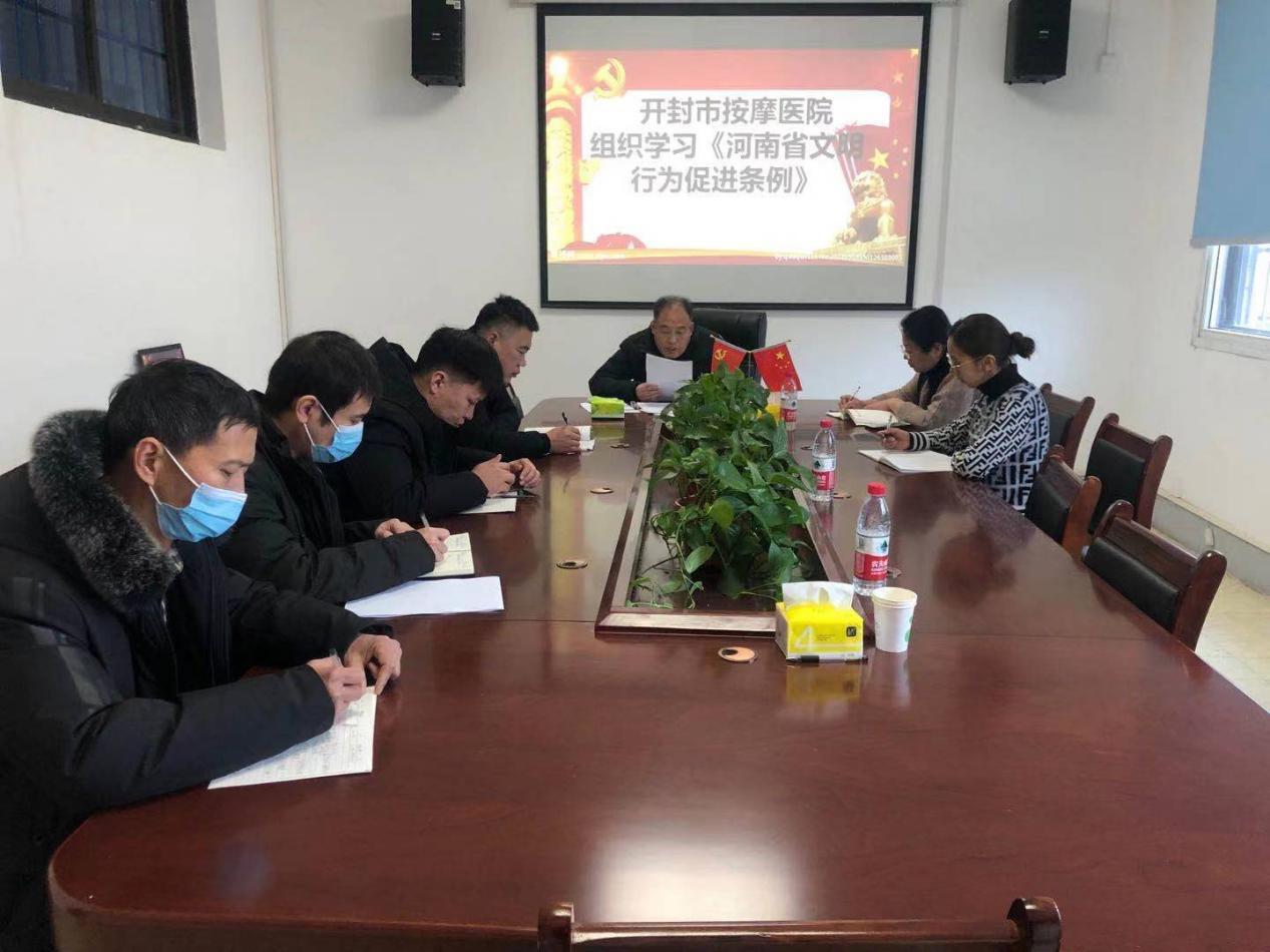 开封市按摩医院组织学习《河南省文明行为促进条例》