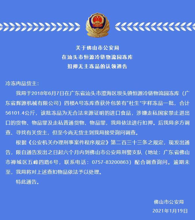 广东佛山警方查获56吨冻品:请货主前往配合调查 逾期后果自负图片