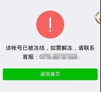 云南宣威:非法解封微信账号 三名被告人被判刑