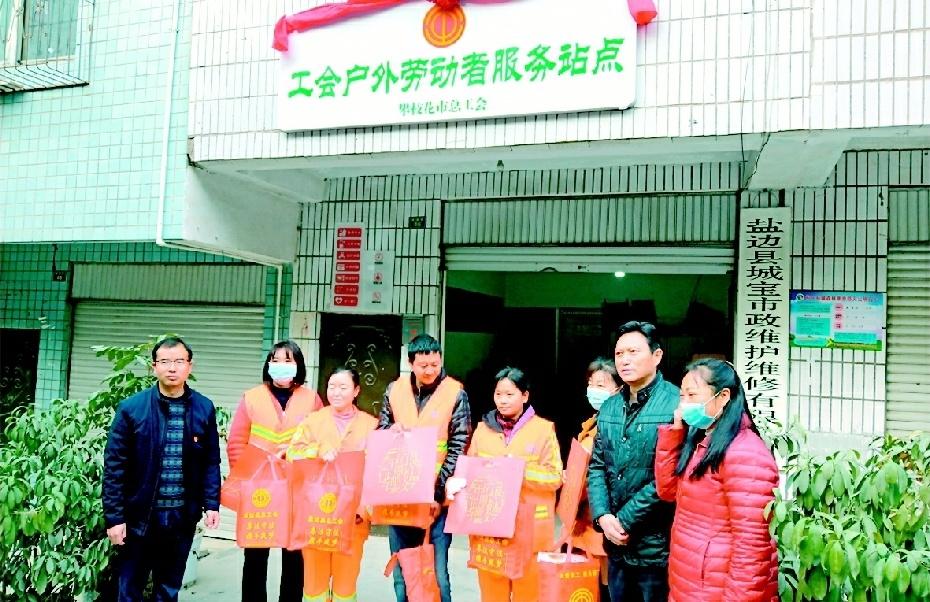 攀枝花市总工会建成89个户外劳动者服务站点