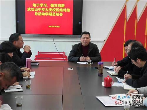 萍乡武功山中专大安校区召开教师结对指导活动学期总结会