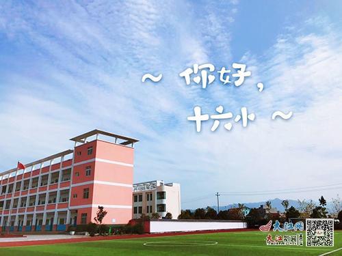 【景德镇市十佳中小学校专访】李莉:办人民满意学校 就是要让孩子们在学校有幸福感(图)