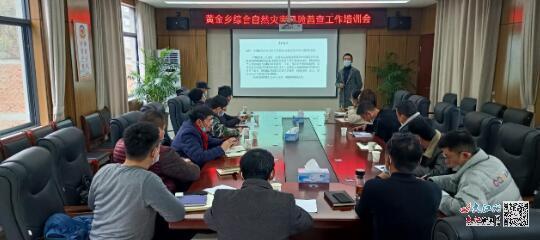 瑞昌市黄金乡开展自然灾害综合风险普查工作业务培训(图)