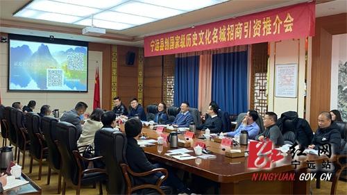 宁远县召开创国家级历史文化名城招商引资推介会