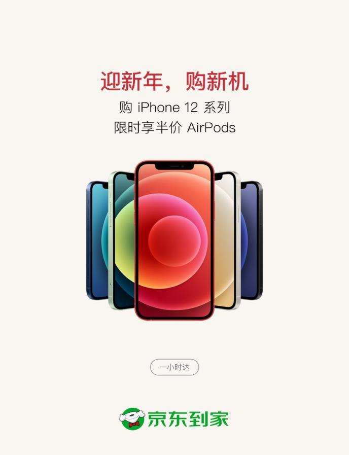 京东到家Apple年货节即将开启,春节也能1小时购齐Apple全家桶