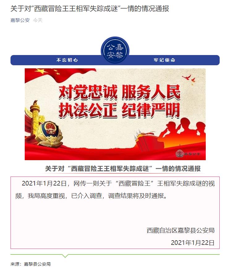 """网传""""西藏冒险王王相军失踪成谜""""视频 警方:已介入调查"""