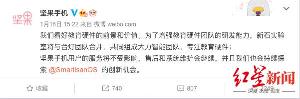 罗永浩回应坚果手机停产,只说了3个字