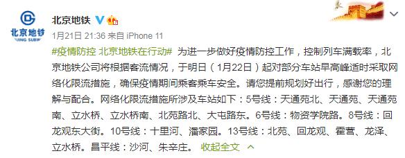 北京地铁:部分车站早高峰适时网络化限流