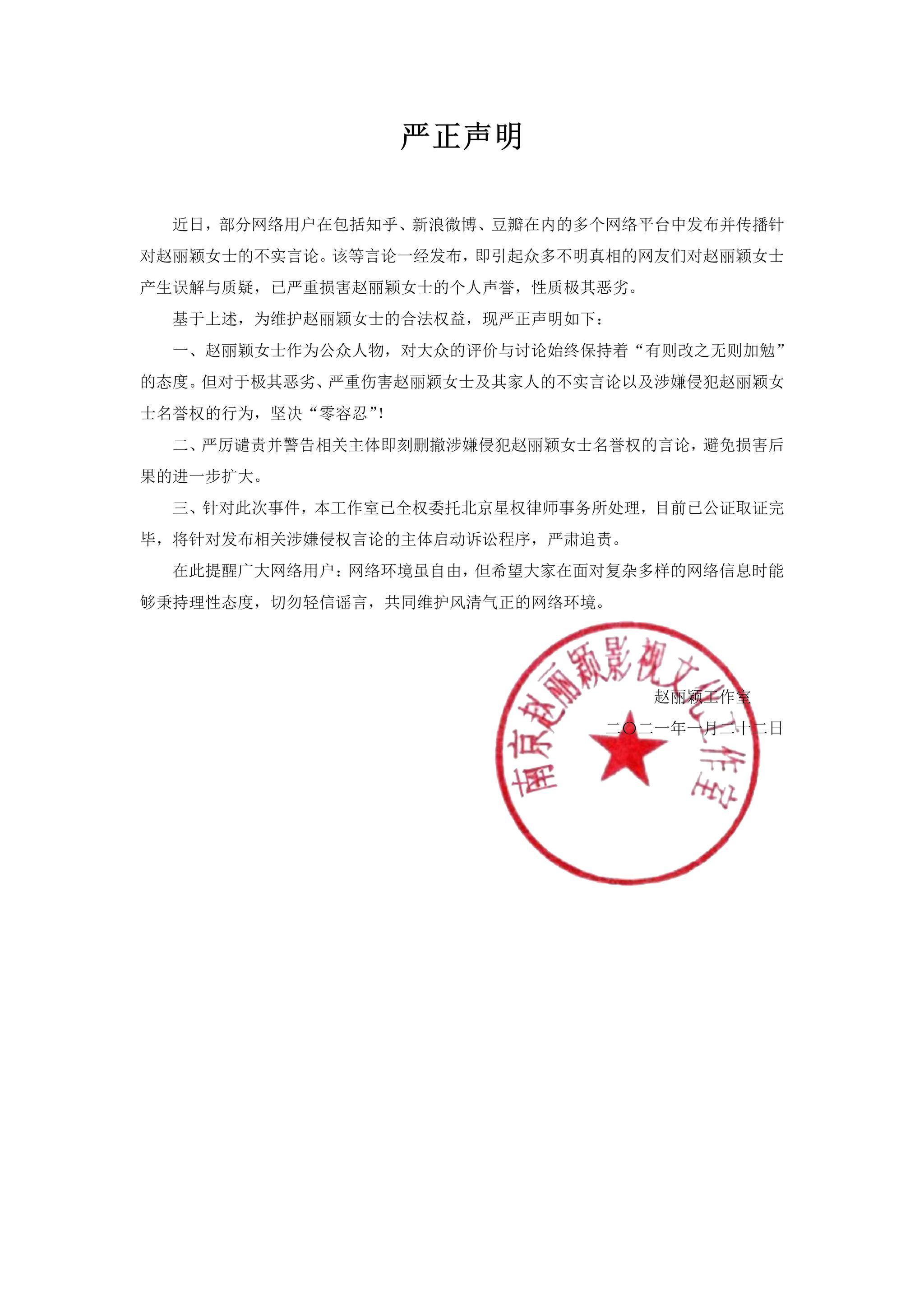 赵丽颖工作室谴责恶意造谣者:对侵犯名誉权零容忍