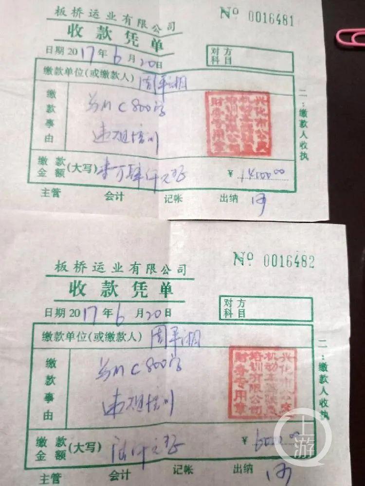 江苏兴化交通运输局被举报以收会费敛财,纪委立案调查