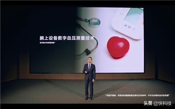 发布三大健康研究项目,华为可穿戴设备中国第一是怎样炼成的