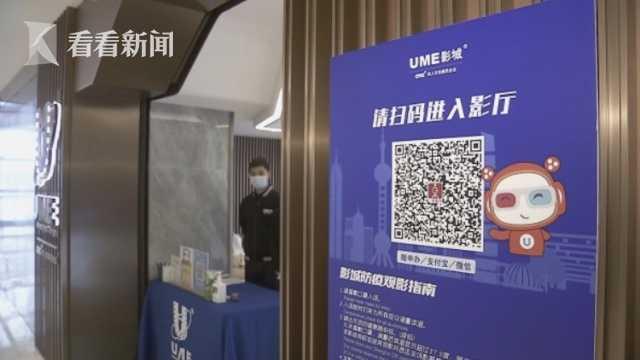 上海电影院防疫新规:每场电影不少于两次巡场