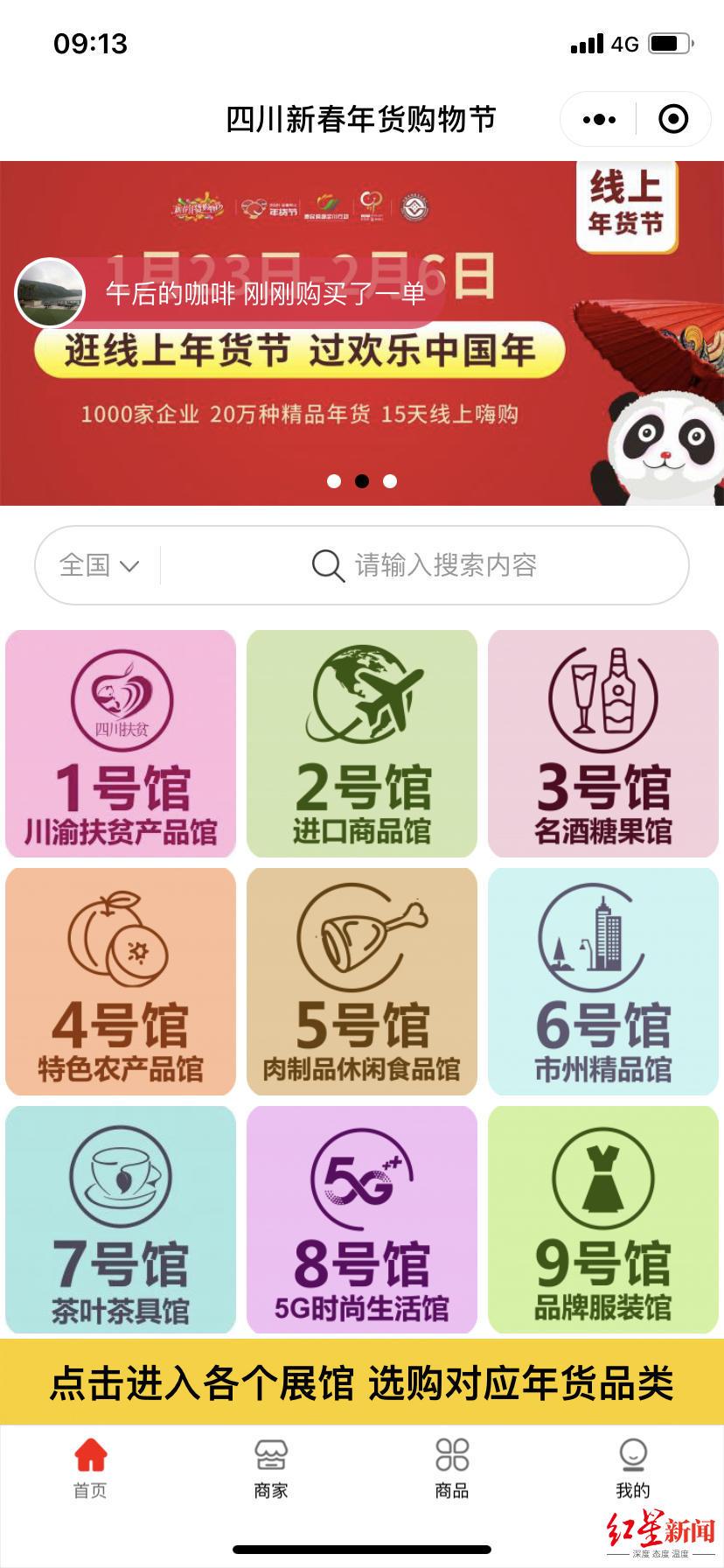 土鸡、冷吃兔、藏香猪、果干……嗨购15天,四川新春年货购物节今天开幕!