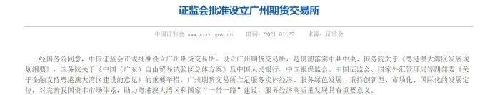 《【杏耀登陆注册】广州期货交易所获批设立!跨交易所指数产品、碳排放权期货、电力期货等将是未来研究方向》
