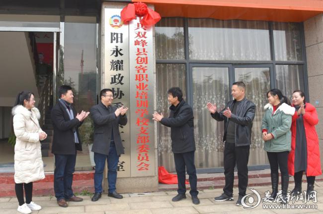 中共双峰县创客职业培训学校党支部挂牌成立