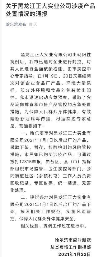 哈尔滨:下架黑龙江正大实业2021年1月1日后出厂产品