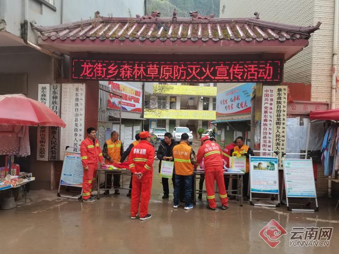 云南景东县龙街乡开展森林防火宣传教育活动