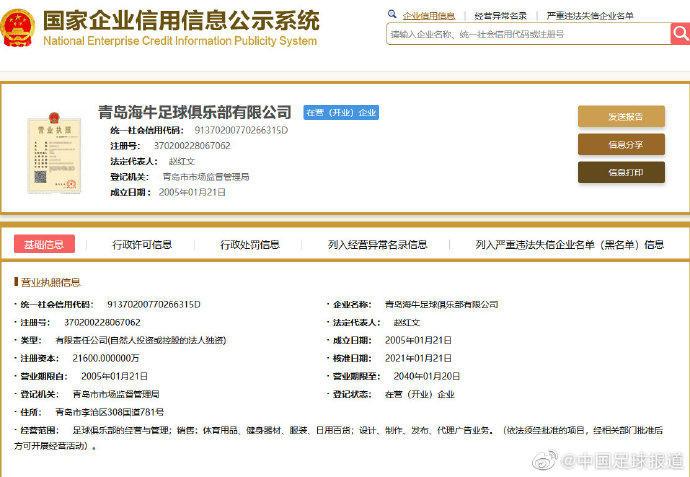 更名完成,青岛中能正式更名为青岛海牛