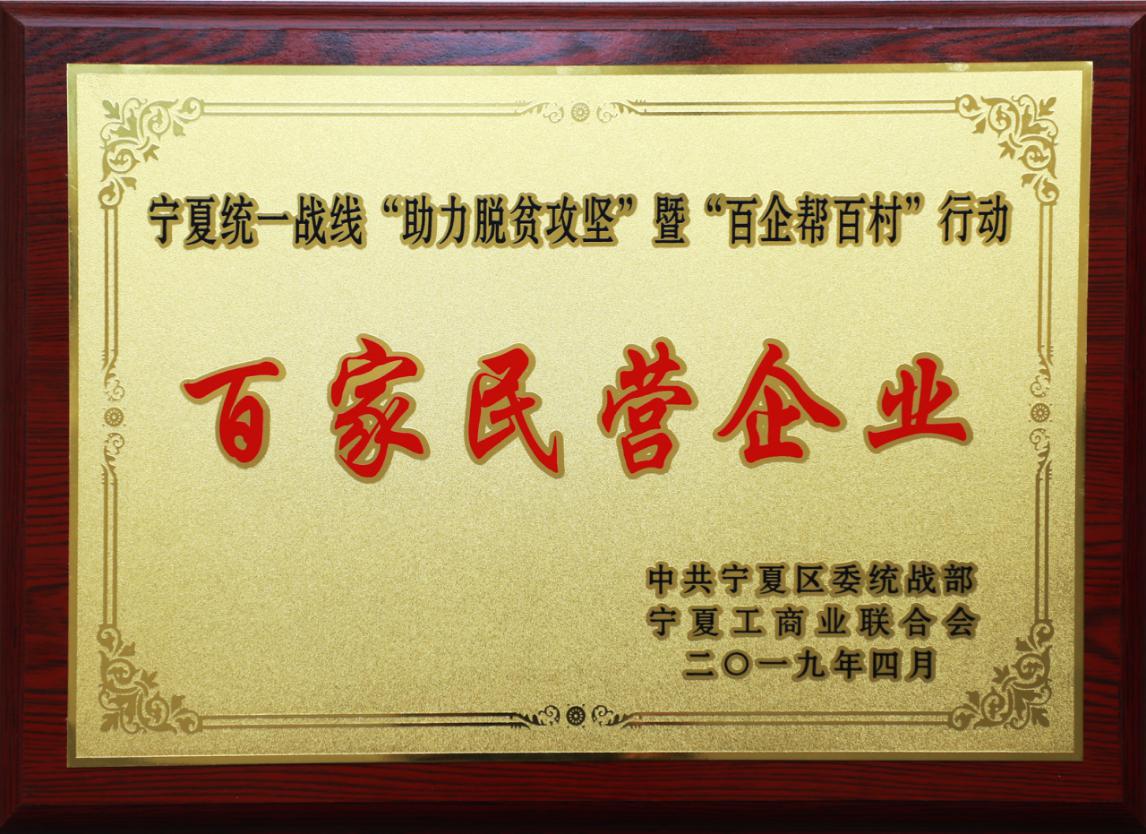 百瑞源枸杞董事长郝向峰荣获全国抗击新冠肺炎疫情民营经济先进个人