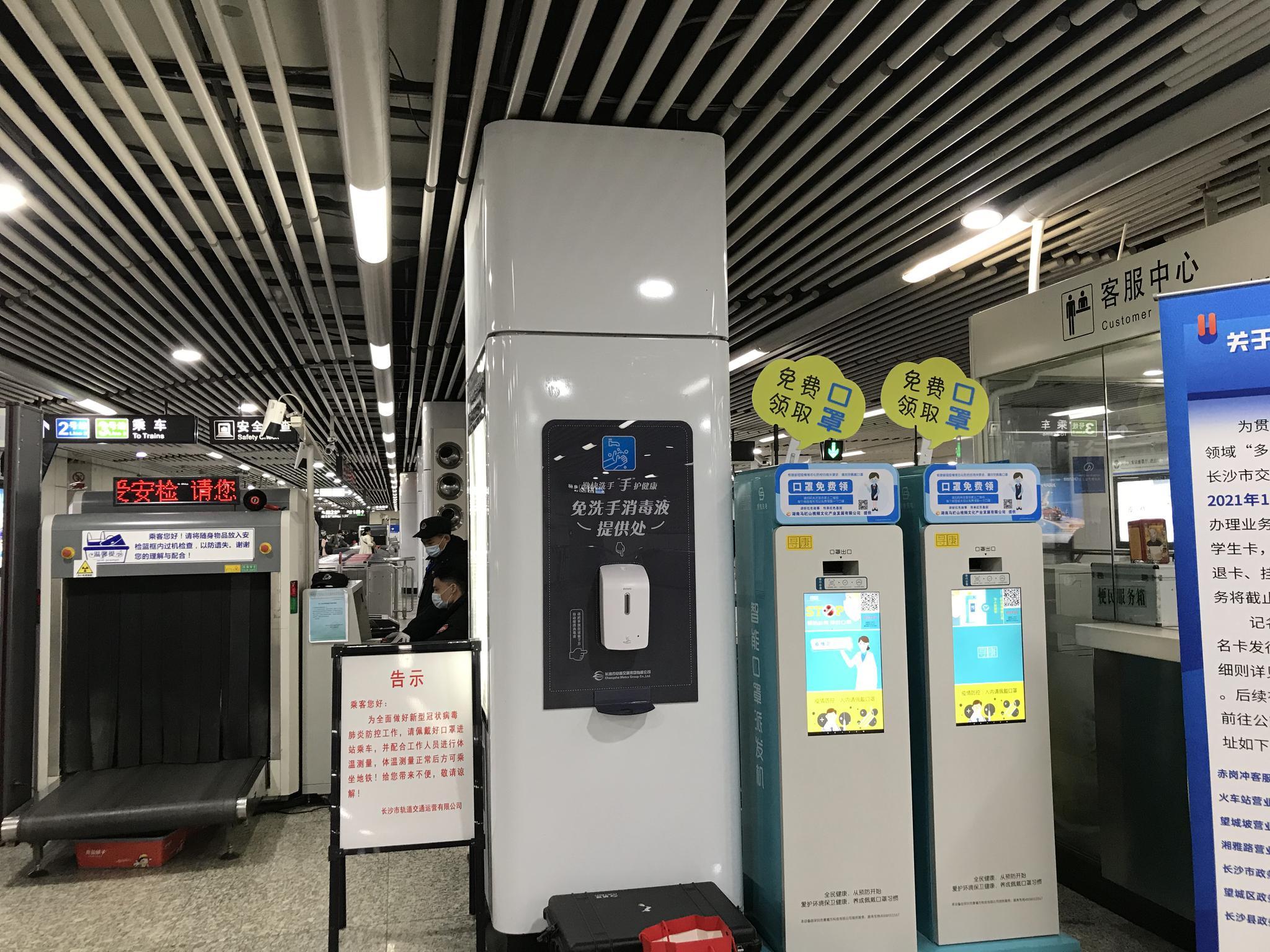 长沙地铁全面上线智能口罩机