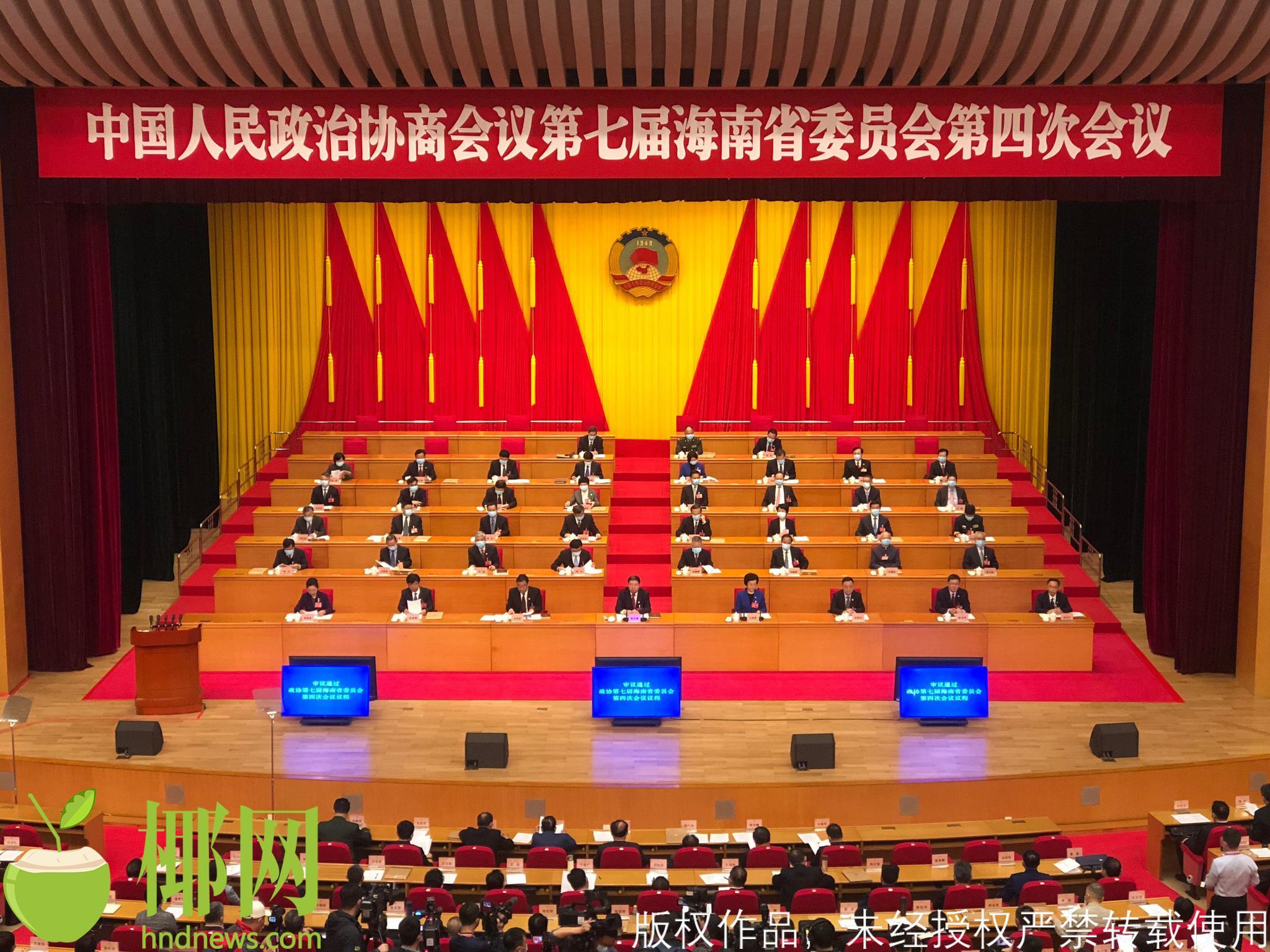 【组图】政协第七届海南省委员会第四次会议开幕