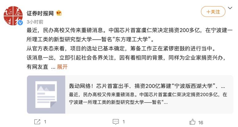 """韦尔股份虞仁荣捐200亿,为家乡宁波筹建""""东方理工大学"""""""
