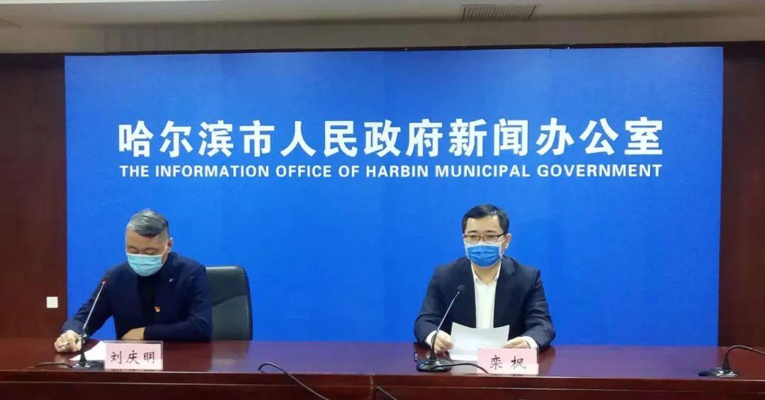 1月22日哈尔滨市新增新冠肺炎确诊病例9例、无症状感染者5例
