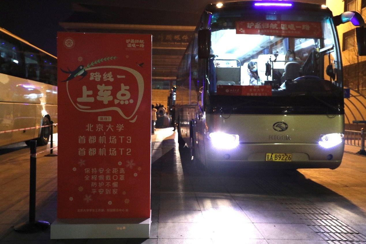 送离京返乡学生到车站、到机场,北京大学开启暖心送站模式