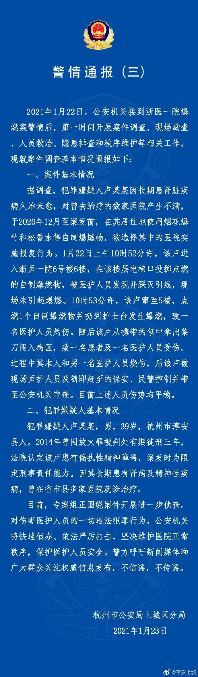 浙医一院爆燃案嫌疑人曾获刑,案发当天将自制爆燃物扔到护士台