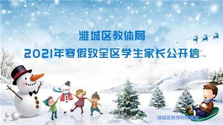 潍城区教体局2021年寒假致全区学生家长公开信