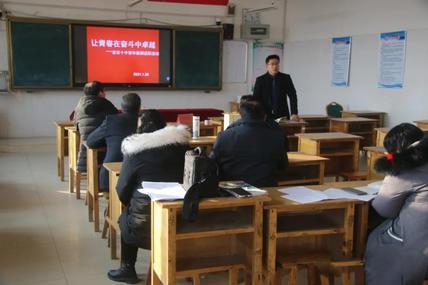 让青春在奋斗中卓越 泰安十中开展青年教师述职活动