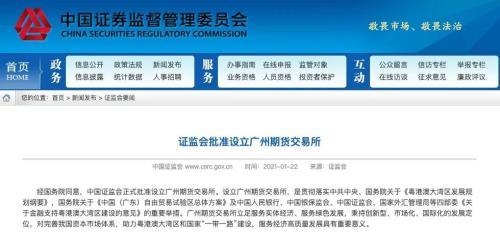 广州期货交易所获准设立,历时仅三个多月,这些品种上市呼声最高