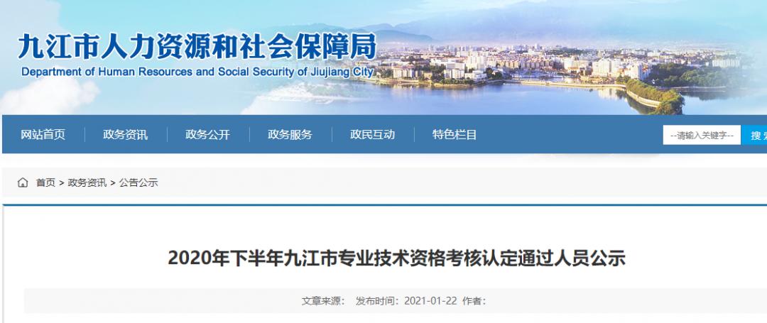 九江市专业技术资格考核认定拟通过名单公示!
