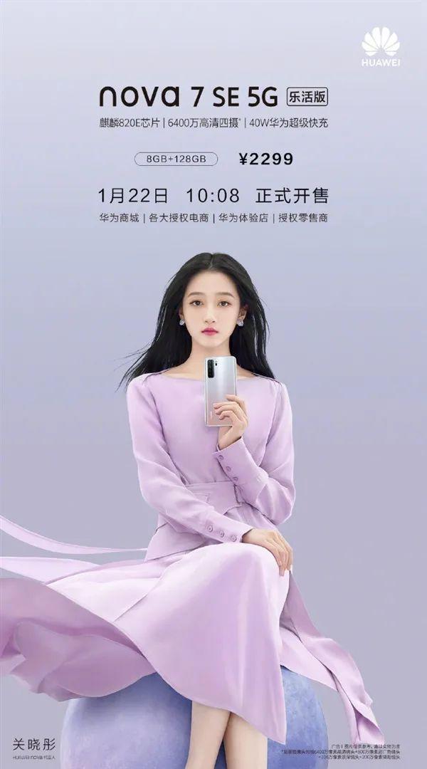 华为 nova 7 SE 5G 乐活版发售,首发麒麟 820E 5G 芯片