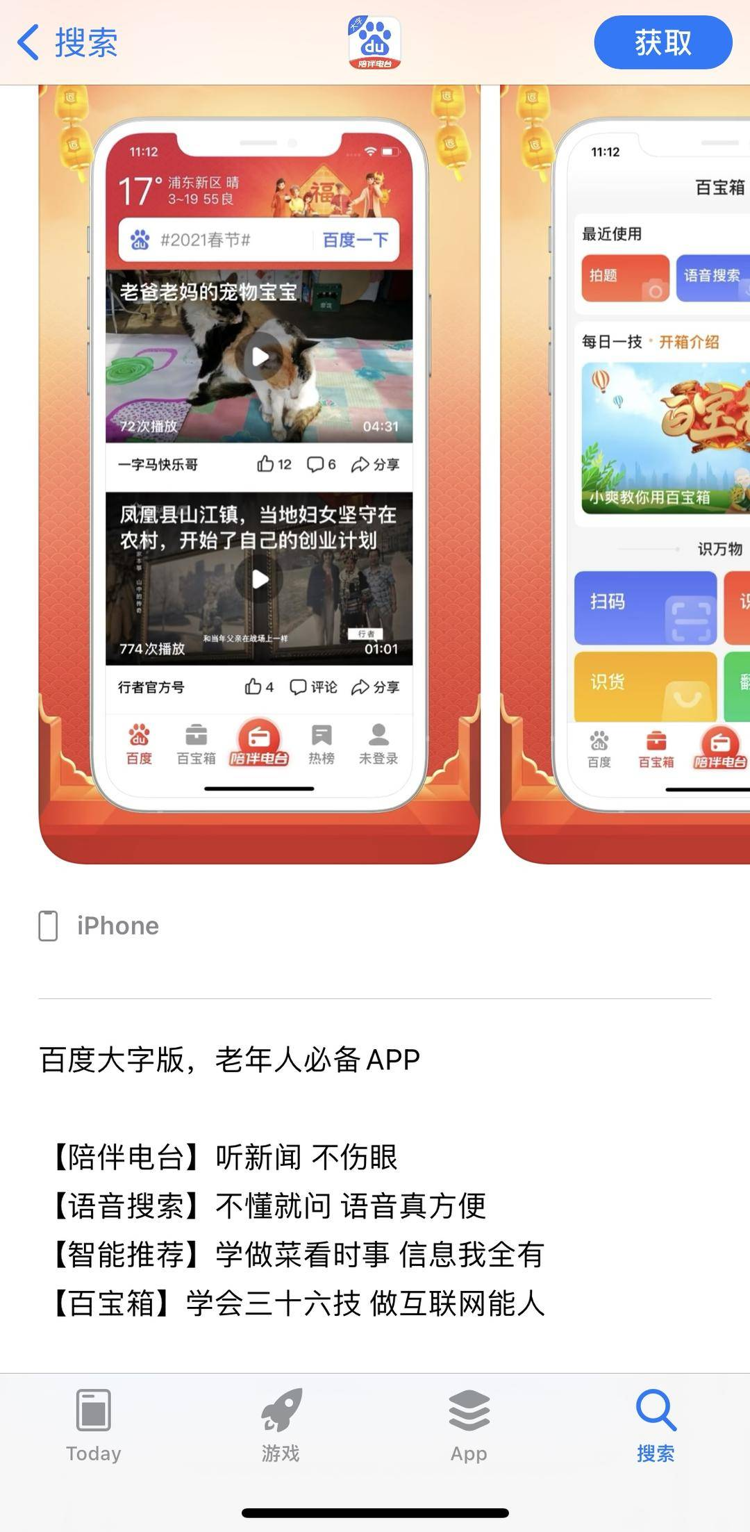 """""""百度大字版App""""上线,老年人上网刷视频更便捷"""