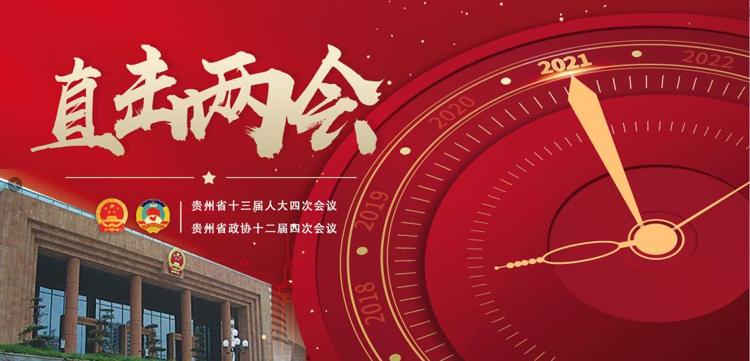 谌贻琴丨贵州在大战大考中交出了一份党中央放心、人民满意的优异答卷!