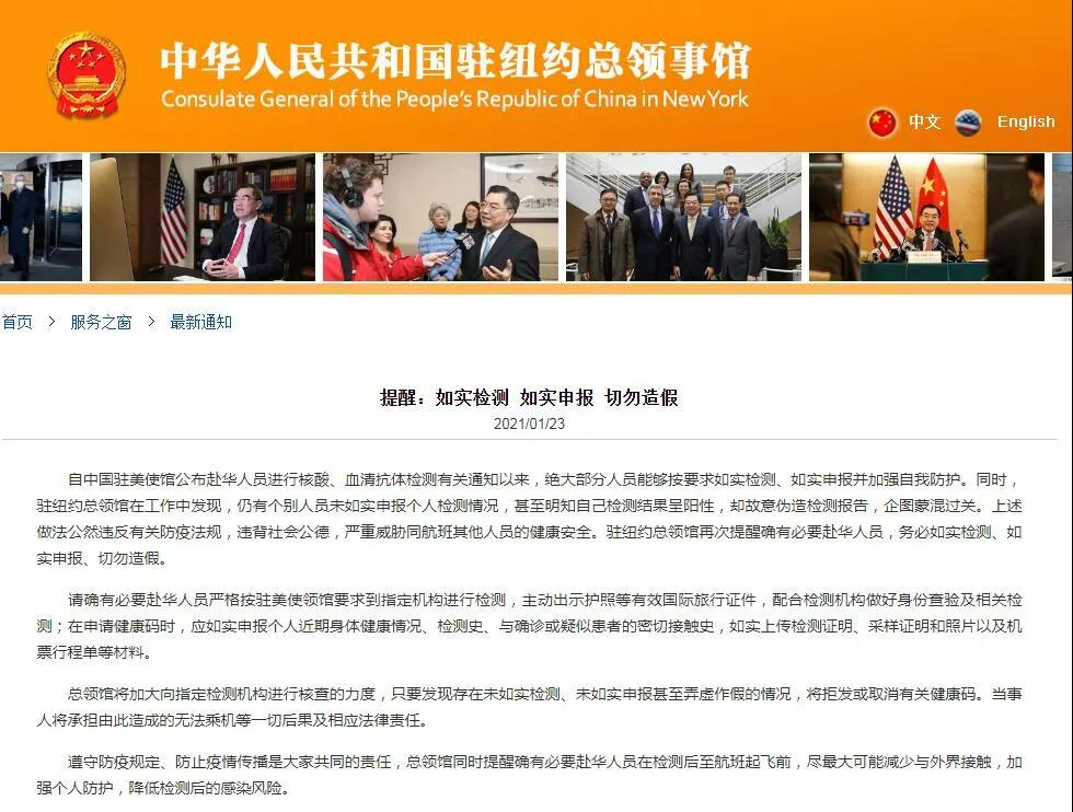 中国驻纽约总领馆提醒赴华人员:如实检测 如实申报 切勿造假