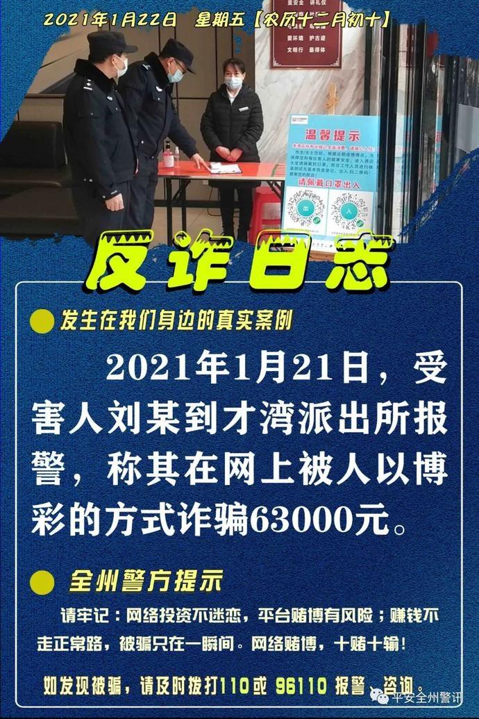 """全州警方将石塘镇""""2008.3.9""""故意伤害案列为""""1号""""积案督办 请广大市民积极提供线索"""