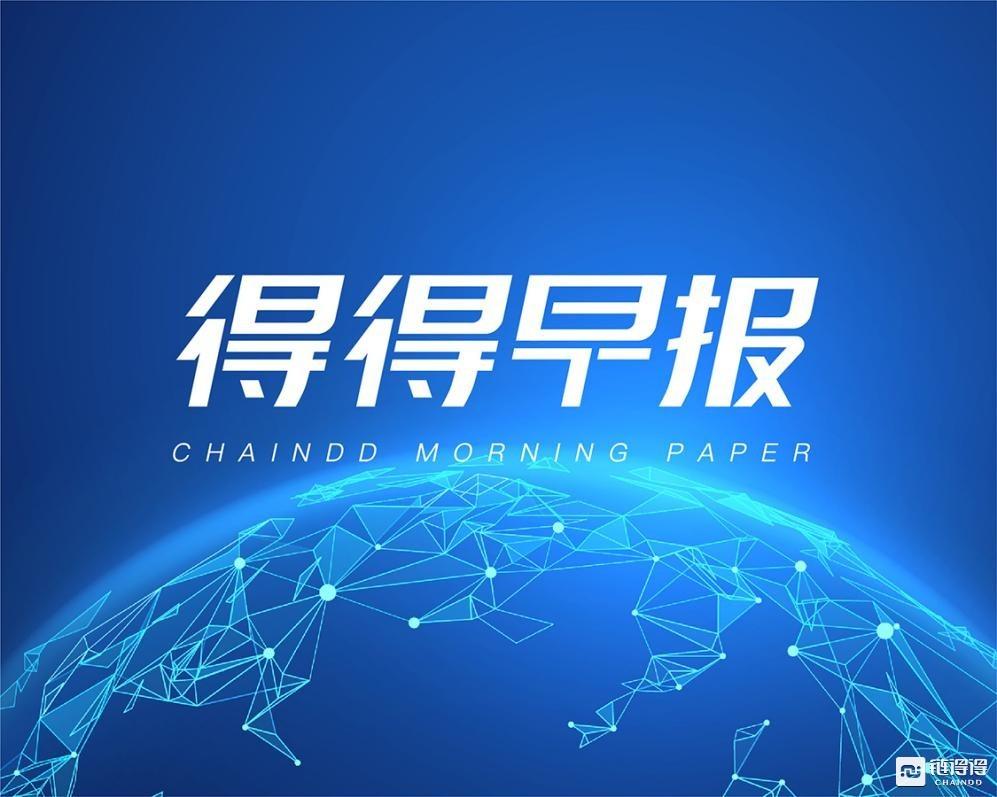 【链得得早报】北京市长陈吉宁:加快金融科技与专业服务创新示范区建设,推进数字货币试点应用