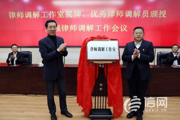 青岛中院召开律师调解工作会议 律师调解工作室揭牌成立