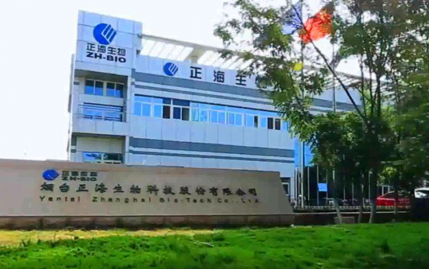 正海生物新厂区有了医疗器械生产许可证