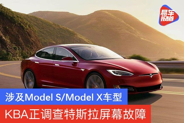 德国汽车管理局正调查特斯拉触摸屏故障 涉及Model S/Model X