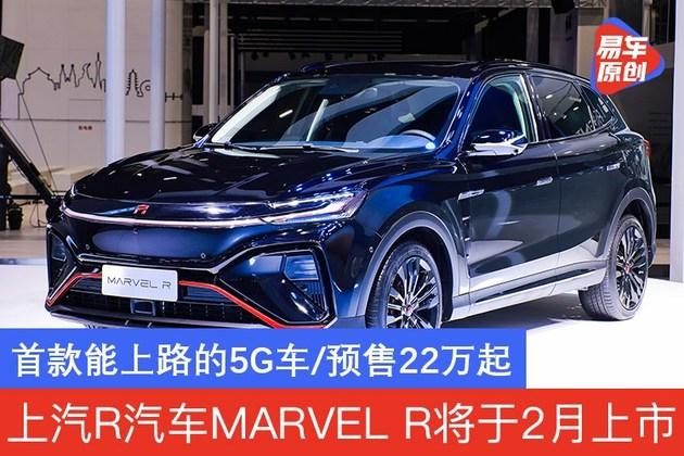 上汽R汽车MARVEL R将于2月上市 首款能上路的5G车/预售22万起